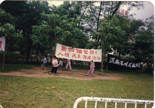1990 June 4 pic 7