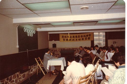 1984 Seminar of Cathedral Student Club - 2