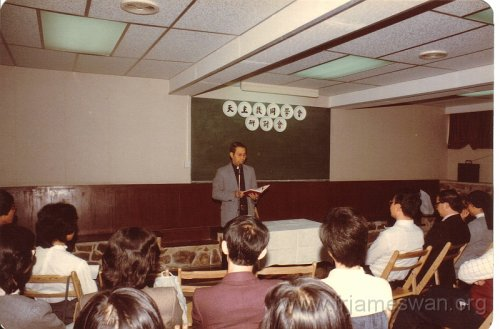 1984 Seminar of Cathedral Student Club -  1
