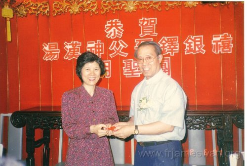 1991 June 18 25th Anniv of Ordination of Fr. Tong Hong 4