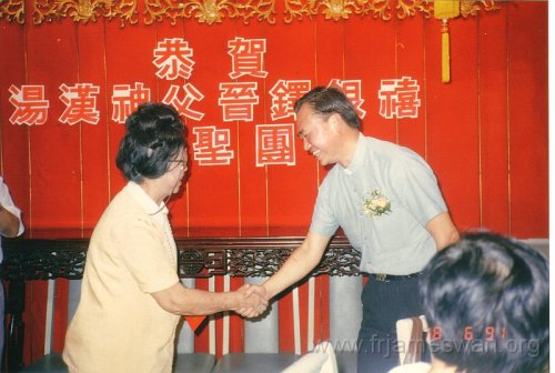 1991 June 18 25th Anniv of Ordination of Fr. Tong Hong 5